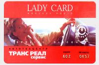 Дисконтная карта Lady Club