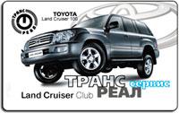 Дисконтная карта Toyota Land Cruiser